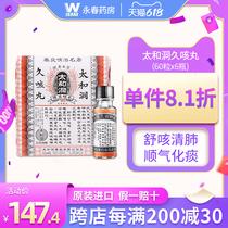 香港太和洞久咳丸60粒*6瓶原装进口大人止咳嗽药化痰清肺润喉