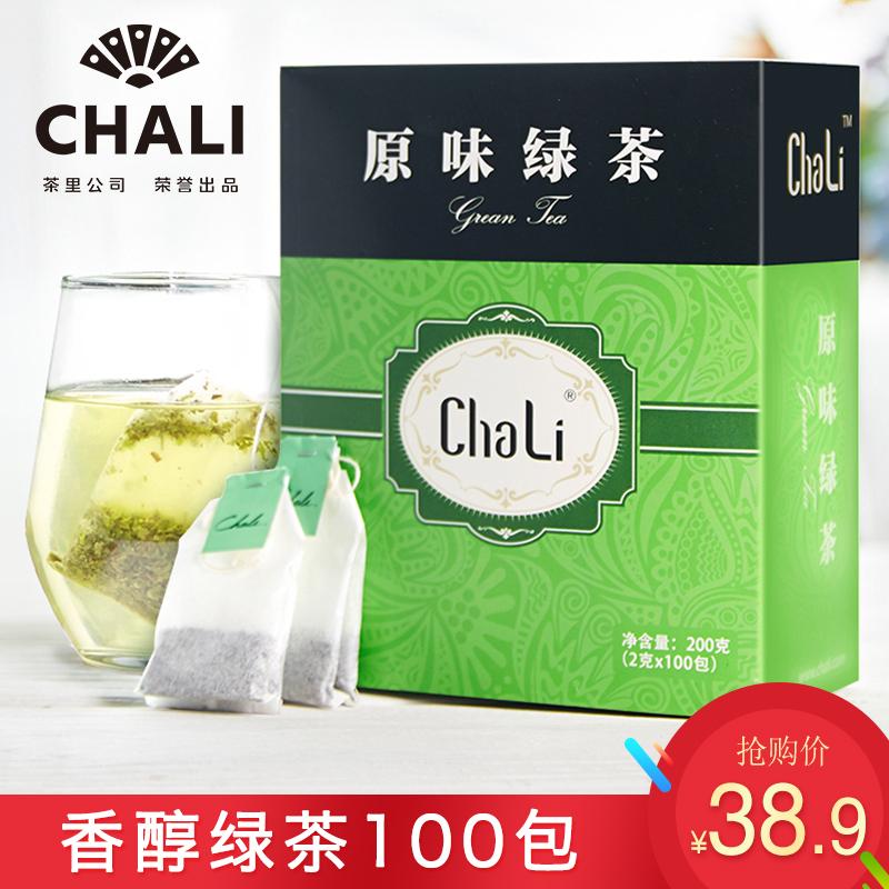 茶里ChaLi茶叶 绿茶新茶 小袋装绿茶包 袋泡茶 小包装绿茶茶叶包