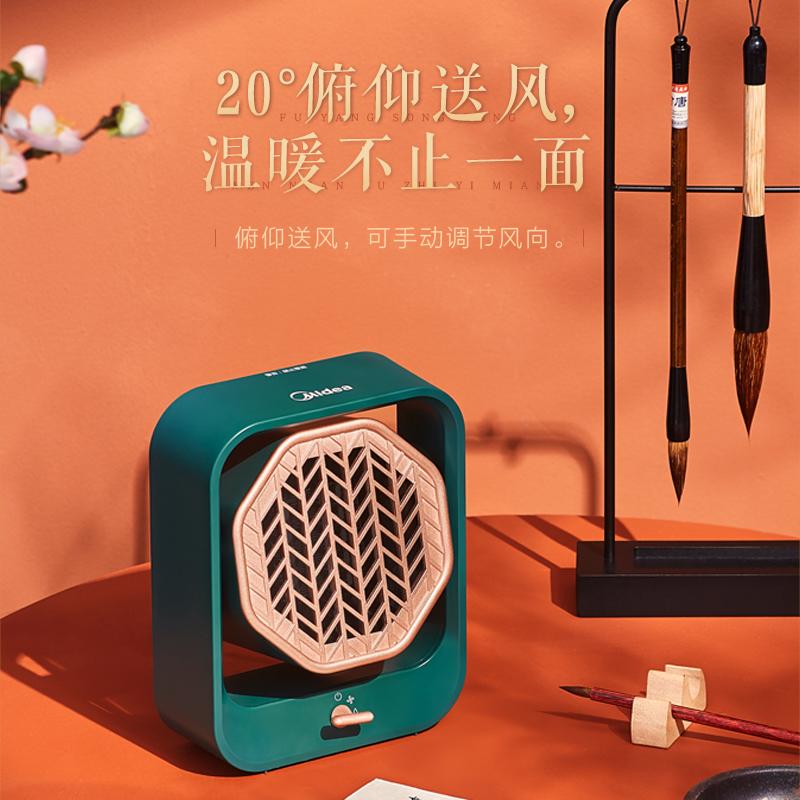 Midea/美的桌面取暖器暖风机速热小型省电迷你便携电暖风宿舍 05U满200元减10元
