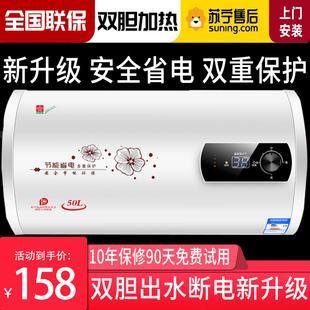 热水器电家用速热卫生间小型储水式扁桶特价40L50L60L80L遥控款