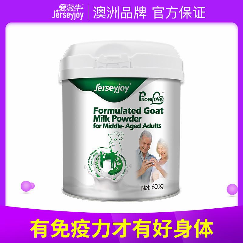 澳洲进口爱薇牛全脂羊奶粉成人中老年配方营养罐装