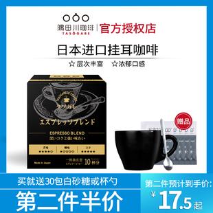 日本进口隅田川意式纯黑咖啡粉低脂现磨手冲挂滤挂耳咖啡礼盒