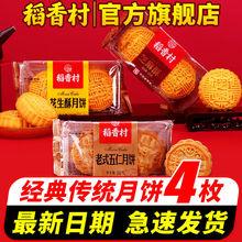 【现货】稻香村月饼老款le8仁300ng中秋节特产散装老北京团购