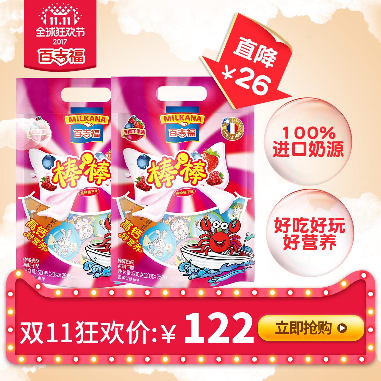 百吉福棒棒奶酪儿童健康零食高钙即食缤纷莓子味套餐500gX2袋