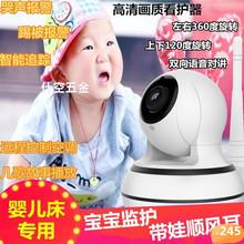对讲床房育儿睡眠监视儿童。新款无线jo14儿器监an宝宝监护