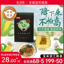 【国药大健康】玉米须桑叶茶降三养生茶包特高茶干压糖脂花茶正品