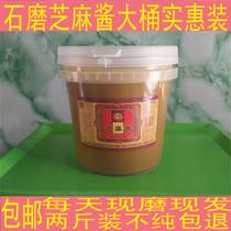 纯芝麻酱酱类调料热干面酱拌面酱暖锅石磨酱实惠2斤桶装甩卖促销