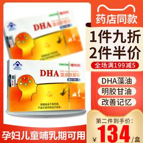 福施福DHA藻油软胶囊60粒维生素儿童孕妇营养素DHA孕期哺乳期