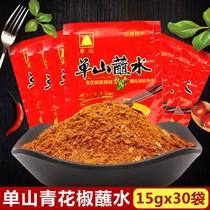 单山蘸水 青花椒麻辣味沾水15g*30袋装云南蘸水 单山调味料小包装