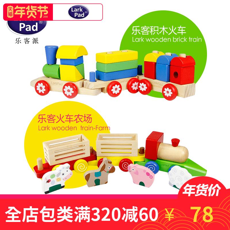 Larkpad几何积木小火车模型儿童玩具宝宝益智拆装组装木制玩具