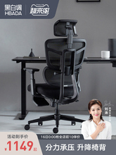 的体工学椅电脑椅zx5用舒适工ps腰护脊椎老板椅办公椅