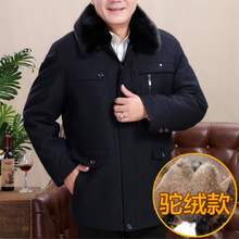 爸爸羽绒服男款加厚保暖ch8爷冬装外in的大码父亲装冬季棉袄