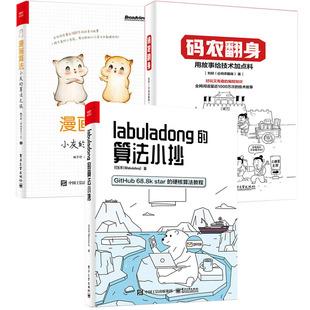 正版 labuladong的算法小抄 漫画算法 码农翻身全3册编程数据结构与算法零基础从入门到精通自学基础教程书计算机数据分析处理书籍