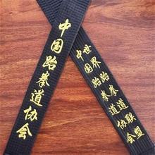 绣名字黑带跆拳道黑带sj7练刺绣黑qs一段二XX段三段空手