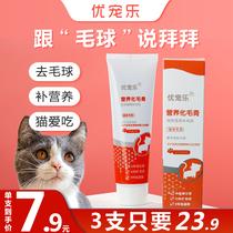 化毛膏猫咪专用营养膏增肥吐毛球膏调理肠道成幼猫产后孕猫营养品