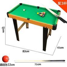 台球桌宝宝家用迷你(小)桌球大号室rr12黑8木gg球亲子玩具