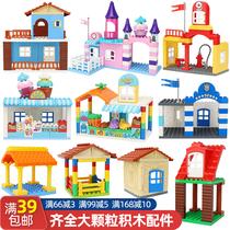 房子大颗粒拼插积木散装拼装楼房配D件屋子玩具过家家别墅益智城