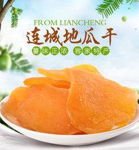 天然红薯干 农家自lu6福建连城st瓜片 薯类果干制品500g