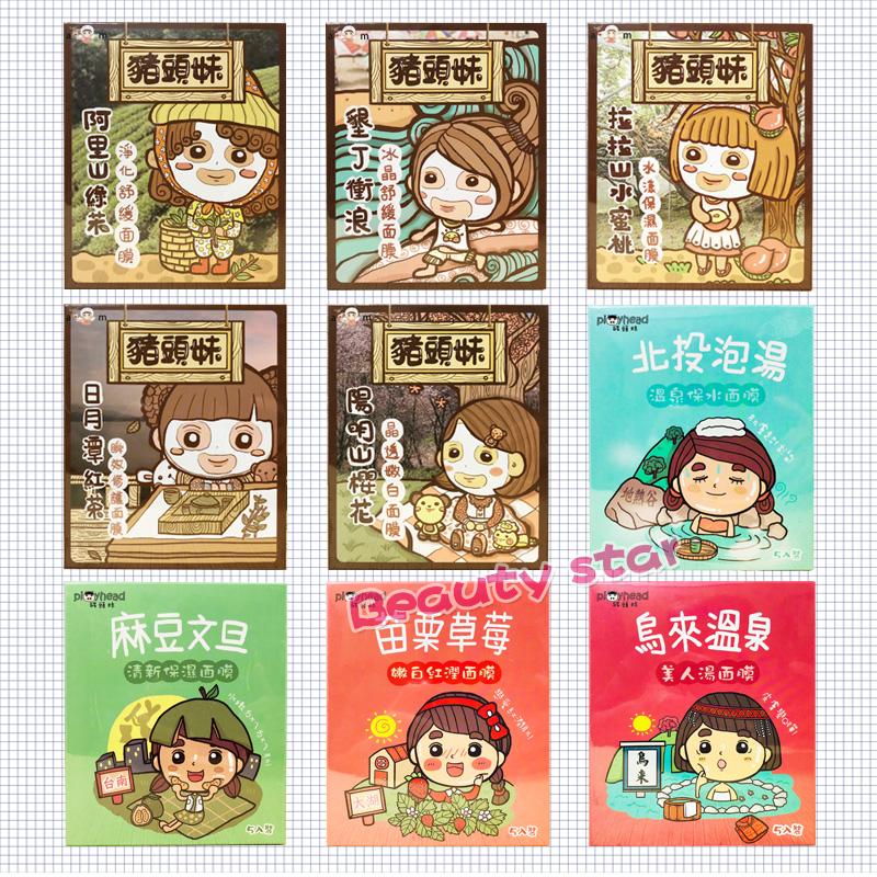 台湾原产AM猪头妹阿里山綠茶紅茶控油保湿补水舒缓亮白修护面膜