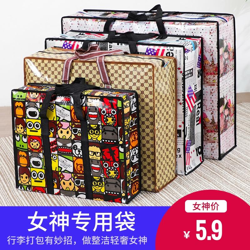 牛津布大号袋子搬家袋大容量收纳袋帆布手提蛇皮编织袋行李打包袋