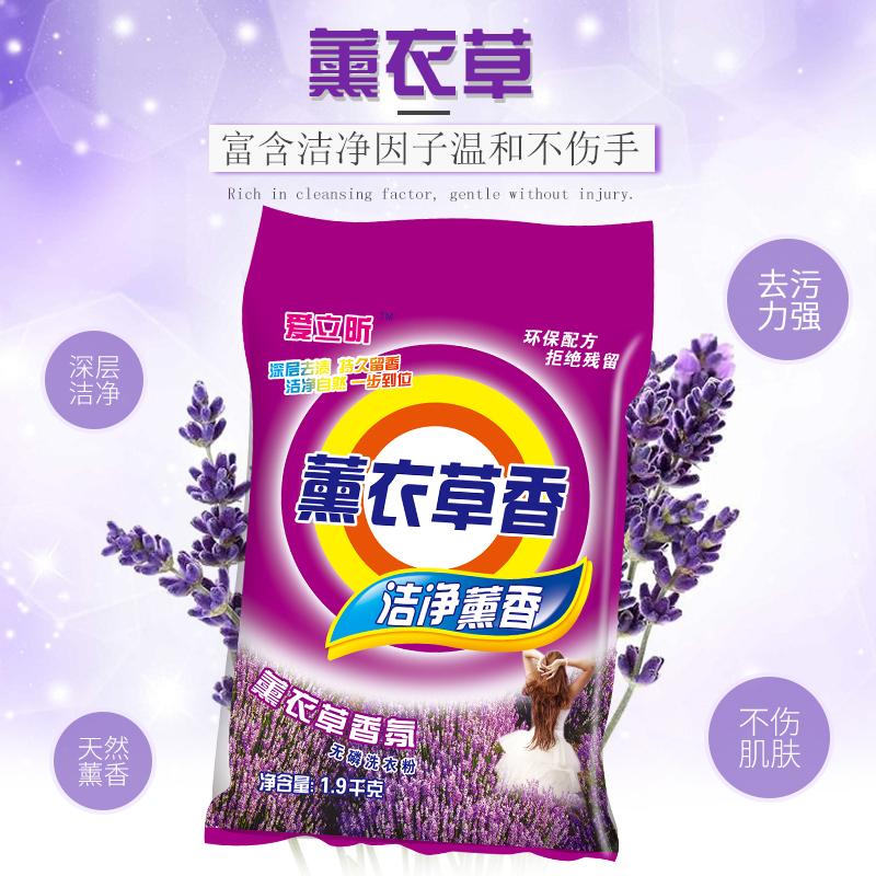 正品3.8斤薰衣草洗衣粉免邮促销家庭装含皂粉酒