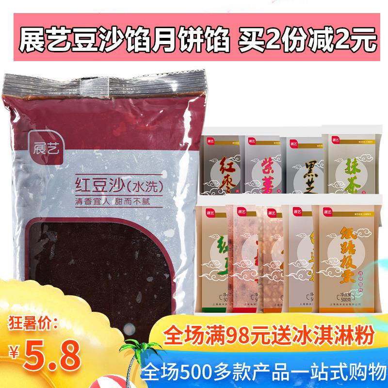 展艺红豆沙500g/250g月饼面包蛋黄酥馅粽子包子原料 低糖月饼馅料