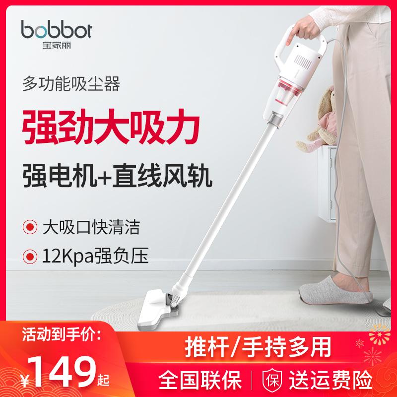 新品宝家丽家用小型手持式强劲大功率大吸力强力推杆吸尘器BX-216满199元减100元