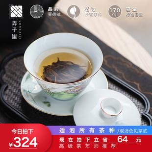 弄子里三才盖碗茶杯手工家用功夫茶具泡茶碗大号薄胎白瓷盖碗单个
