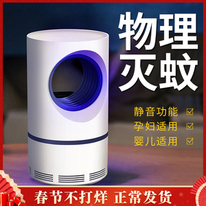 Mosquito killer lamp in the bedroom bedroom baby child pregnant woman mute mosquito repellent plug electronic physics usb mosquito coil catches flies mosquito repellent catches mosquito killer mosquito killer