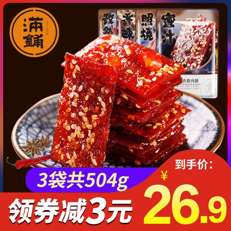 满铺靖江猪肉脯500g网红零食小吃散装肉干5斤休闲食品大礼包整箱