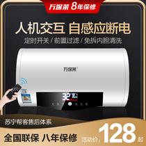 萬保萊DSZF40FX電熱水器家用儲水式衛生間壁掛式洗澡40506080L升
