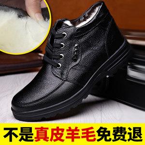 男士棉鞋加绒棉皮鞋真皮防滑皮毛一体中老年羊毛冬鞋保暖老人鞋子