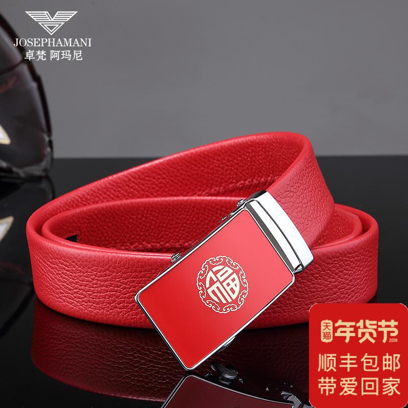 正品卓梵 阿玛尼皮带男真皮自动扣中国红新郎腰带本命年好运裤带
