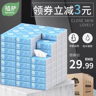 植护原木抽纸餐巾纸批发纸巾整箱家庭装卫生纸家用实惠面巾纸27包