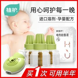 植护插电热蚊香液无味婴儿孕妇补充灭蚊器水驱蚊无毒家用儿童专用