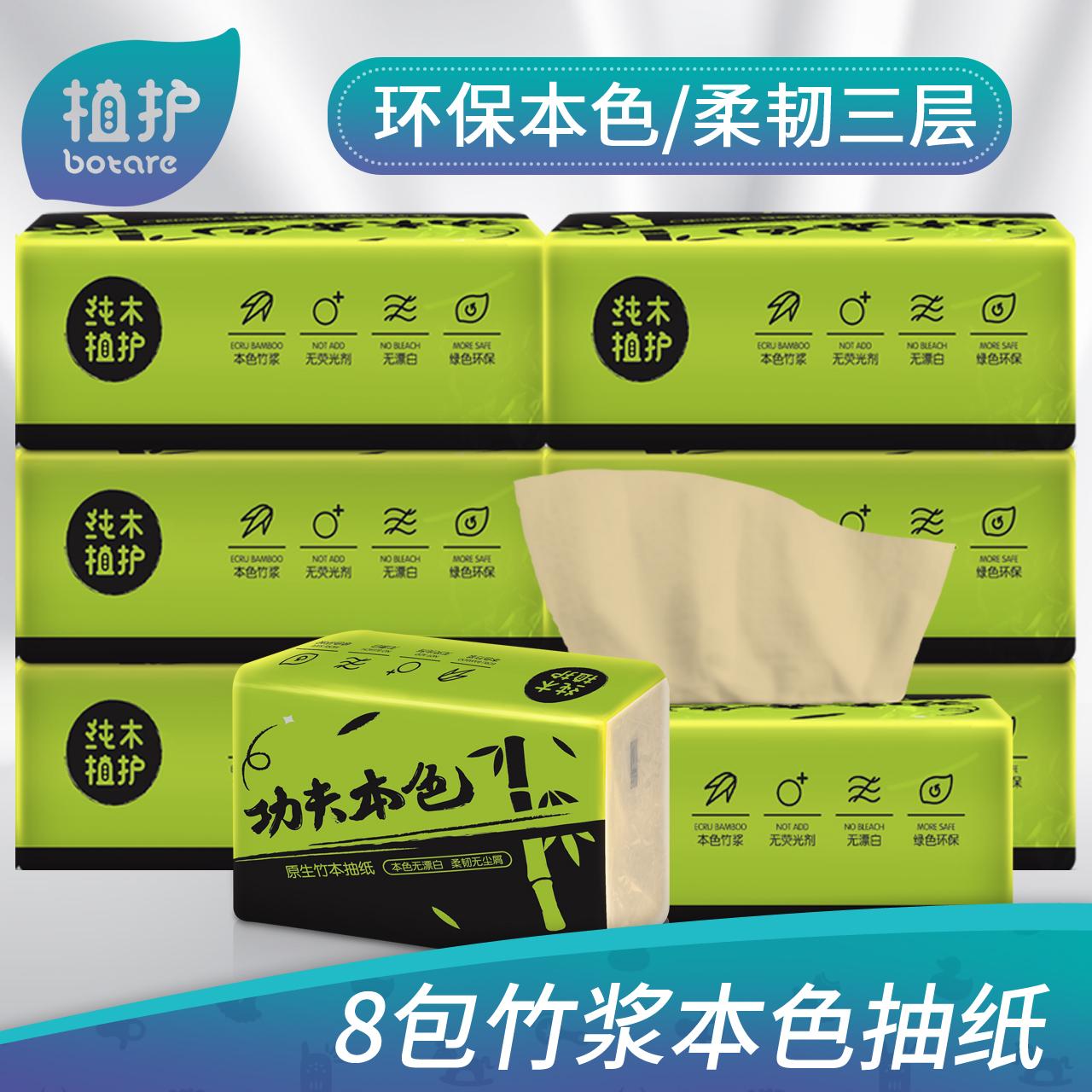 植护本色竹浆抽纸面纸8包家庭装抽取式面纸巾批发餐巾纸卫生纸