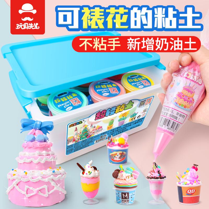 超轻粘土24色水晶手工橡皮泥无毒彩泥儿童太空黏土沙女孩套装玩具