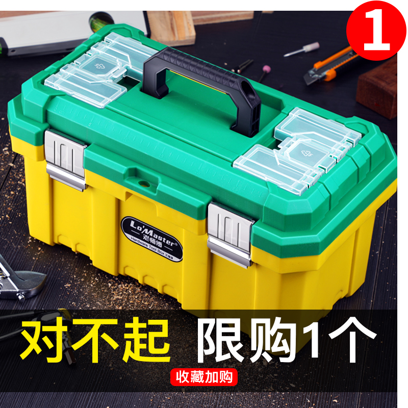 工具箱手提式大号五金工业级电工箱家用多功能维修工具车载收纳盒
