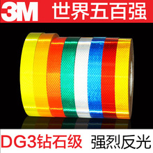 3M Diamond Grade Motor Reflective Electric Bicycle Reflective Night Warning Security Sticker Striking Reflective Film