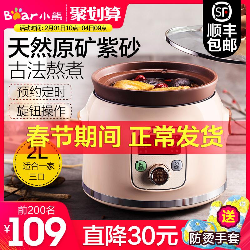 小熊紫砂锅煲汤电炖锅小家用陶瓷全自动熬煮粥锅神器电炖盅1-2人3