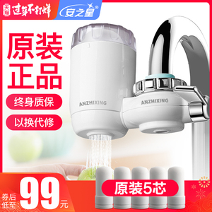 Anzhixing Water Purifier Household Tap Water Purifier Household Direct Drink Kitchen Faucet Filter