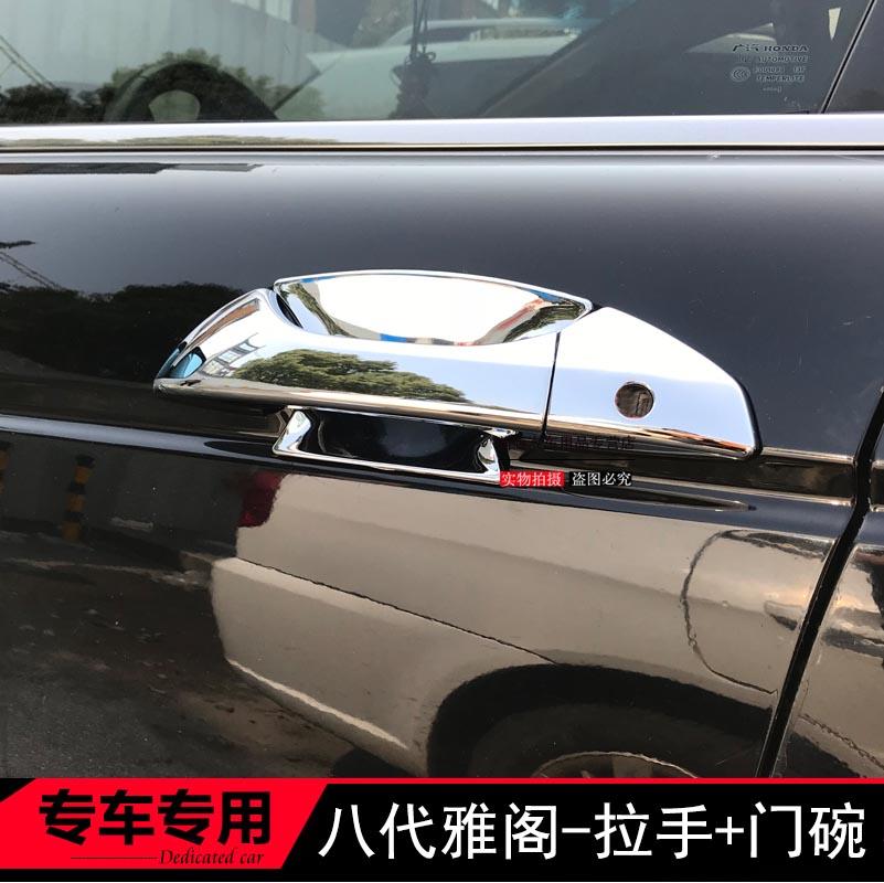 08-13款本田雅阁八代专用拉手 门碗 车门把手盖 改装饰手扣贴亮片
