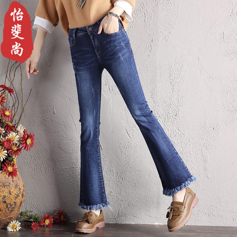 怡斐尚牛仔裤女秋季2017新款时尚复古微喇裤子修身弹力毛边喇叭裤