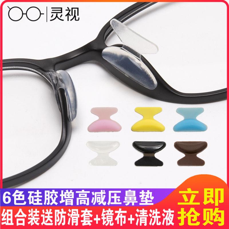 眼镜鼻托增高隐形硅胶垫防滑鼻垫鼻贴无痕板材墨镜太阳镜镜框配件