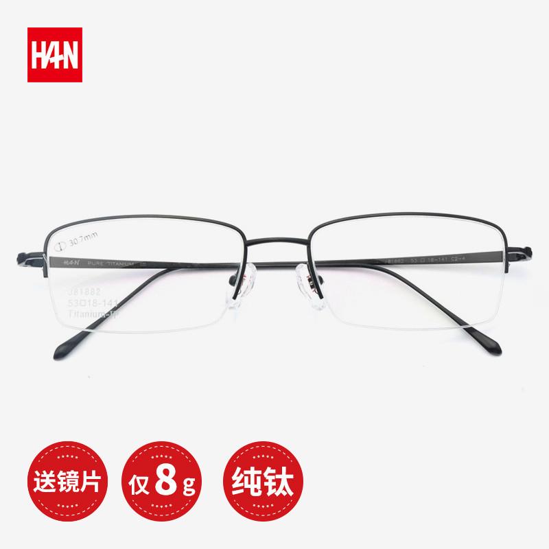 汉HAN眼镜框男纯钛半框商务近视眼镜框平光眼镜光学镜架可配近视