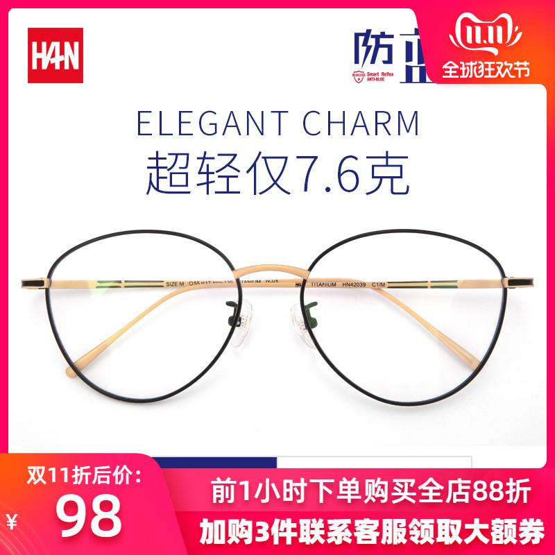 眼镜男超轻潮防辐射眼镜框护眼电脑纯钛近视眼镜女防蓝光平光镜架