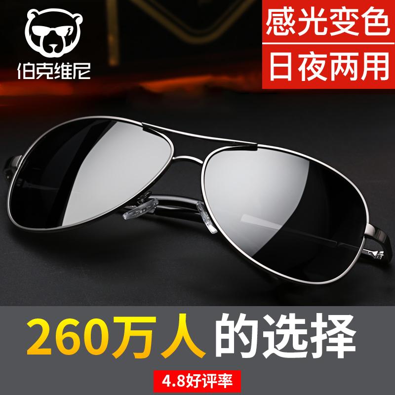 墨镜男开车专用眼镜日夜两用变色太阳镜夜视偏光驾驶镜钓鱼司机潮