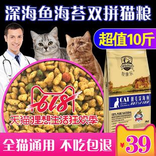 牧康乐深海鱼海苔双拼猫粮5KG成猫1-4月幼猫老年猫英短猫猫粮10斤