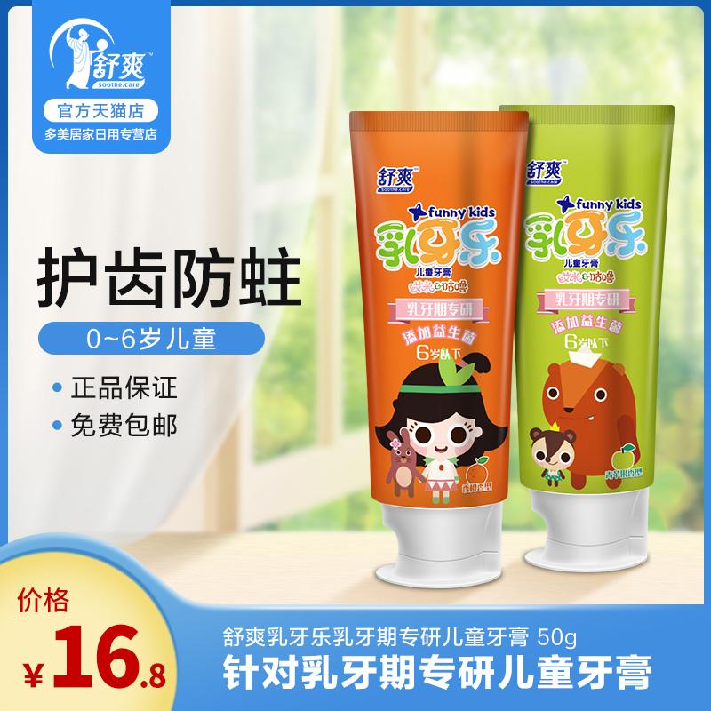 舒爽乳牙期儿童牙膏防蛀固齿不含氟香橙青苹果香型水果味50g正品