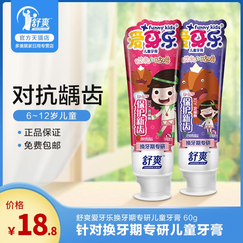 舒爽爱牙乐儿童牙膏健齿固龈防蛀牙膏6-12岁专用葡萄香型60g正品